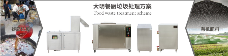 餐厨垃圾减量机处理方案