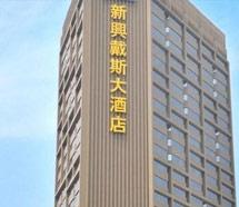 西安新兴戴斯大酒店