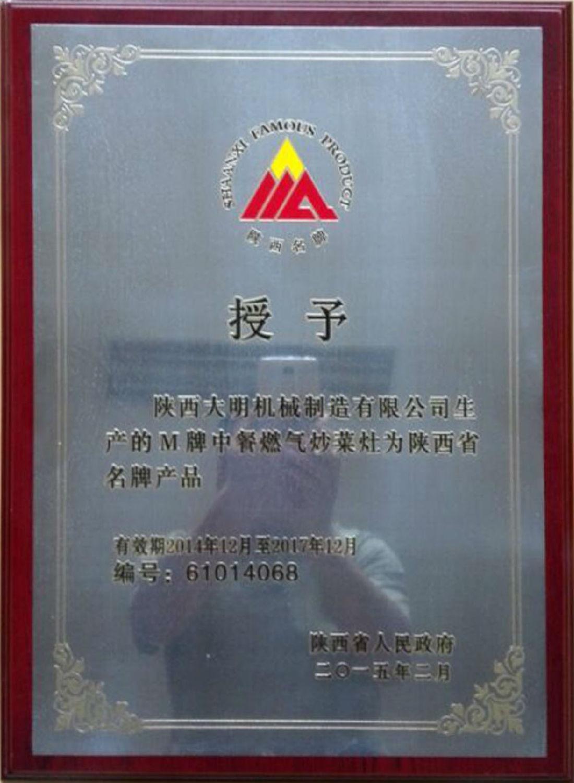 陕西省中餐名牌产品