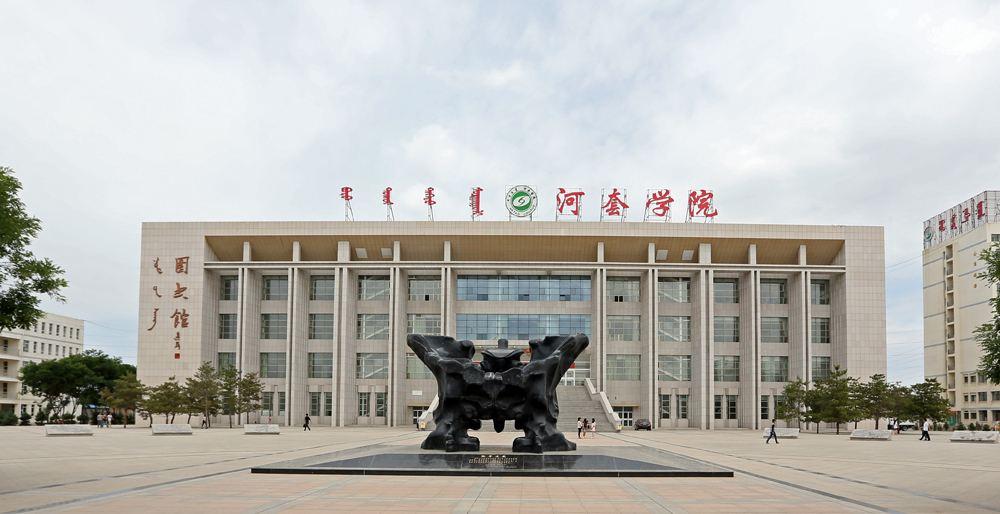 项目案例:内蒙古河套学院