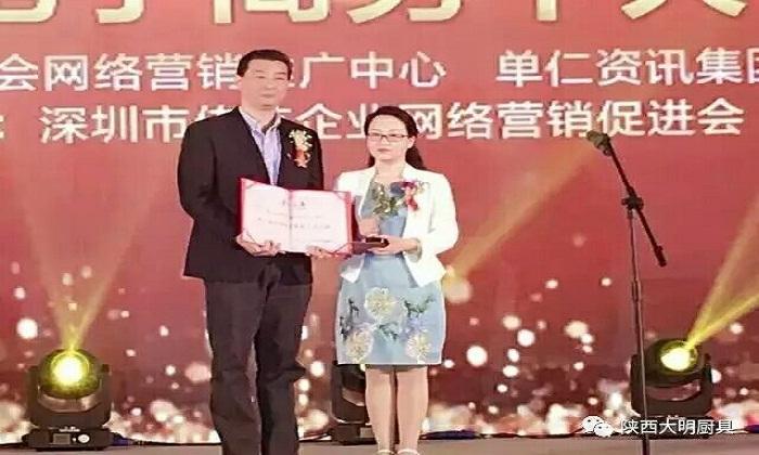 CCTV第八届中国电商颁奖大会,大明厨具荣获十大牛商奖