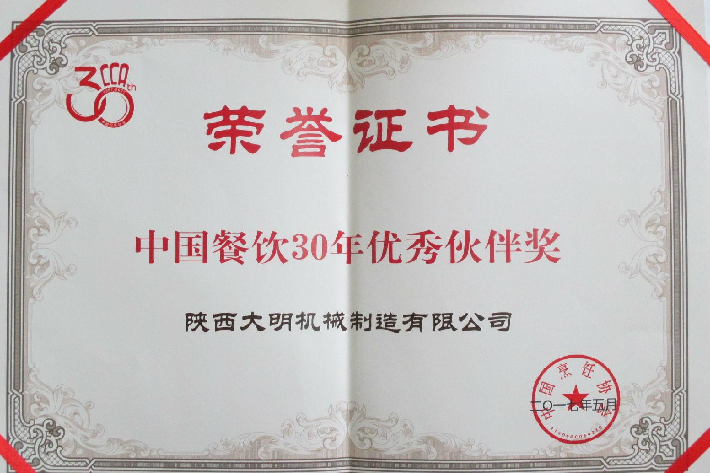 大明厨具荣获中国餐饮30年优秀伙伴奖