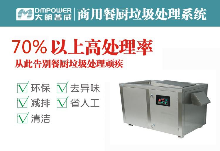 大明厨具的餐厨垃圾处理机处理效率高