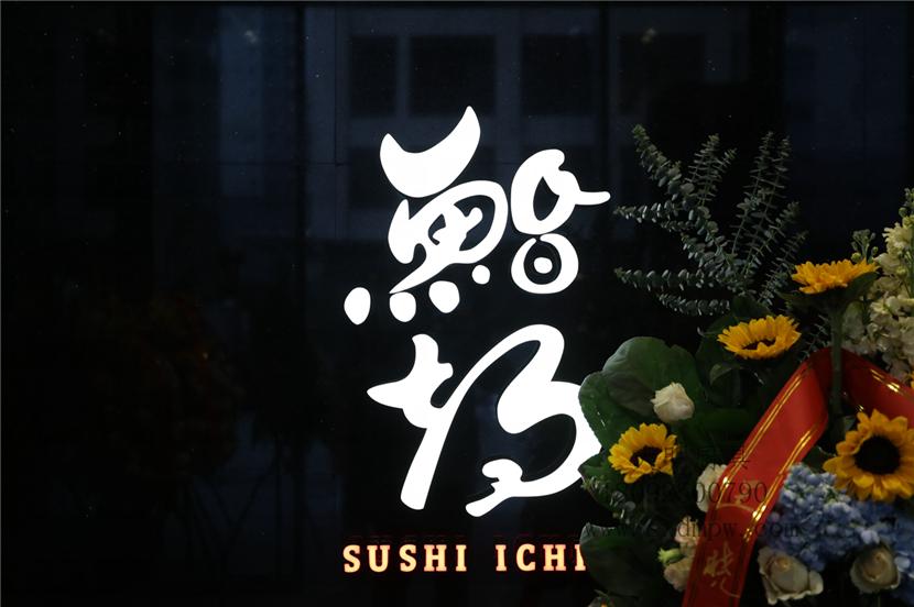 项目案例:鮨期日本料理餐厅