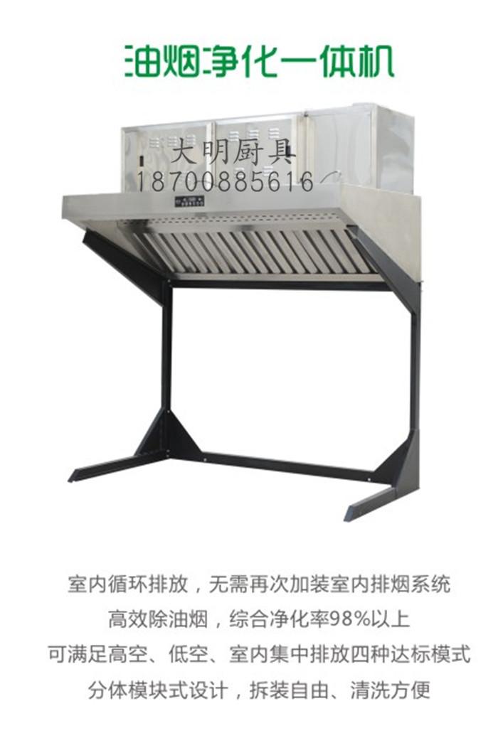 油烟净化设备