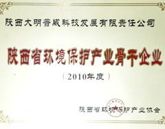 大明厨具获评2010年度陕西省环境保护产业骨干企业