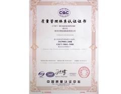 CQC质量管理认证证书