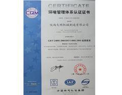 CQM环境认证证书