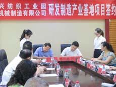 大明普威正式签约入驻陕西常兴研发制造产业地基工业园区。