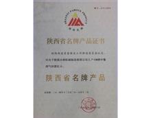 陕西省名牌产品证书