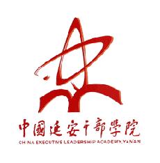 中国延安干部学院