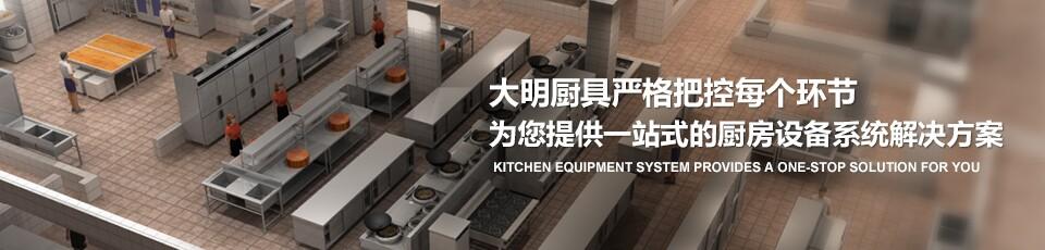 大明ld乐动官网严格把控每个环节 为您提供一站式的厨房设备系统解决方案