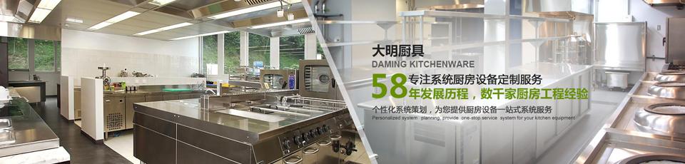 大明ld乐动官网58年专注厨房设备定制服务