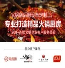 火锅店厨房项目